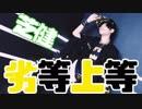 【芝健】劣等上等 踊ってみた【オリジナル振付】 thumbnail