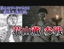 【ダークソウル3】第6回 最速王決定戦 part3