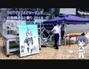 ひとりでとことこツーリング68-2 ~鹿児島市 自衛隊みなと祭り2018~