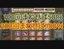 [花騎士スマホ版リリース記念]プレミアムチケットで200連+αガチャ![FLOWER KNIGHT GIRL]