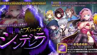 【オトギフロンティア】闇に堕ちたプリンセス シンデレラ ボス戦BGM