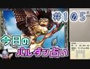 【実況】今日のバルダンダース占い【カルドセプトリボルト】 Part105