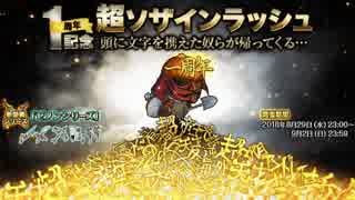 【オトギフロンティア】1周年記念!超ソザインラッシュ専用BGM
