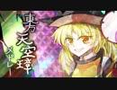 第46位:【東方】天空璋メドレー【MIDI】
