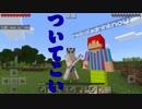【Minecraft】青フン侍と侍従のマインクラフト 01【チーム清涼飲料水】