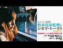 まるごと2時間! 松本花奈監督とシネマトーク!!PART2~『脱脱脱脱17』DVD発売記念特別企画~
