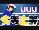 第97位:【りりり】 劣等上等 【踊ってみた】 thumbnail