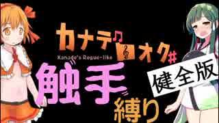 【カナデロオグ】東北姉妹の 触手縛りプレイ 00-1【ケンゼン版】