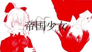 【血界MMD】帝国少女【人狼と偏執王】