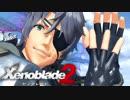 【実況】超王道RPGをもっとうるさく実況:Part41【Xenoblade2】