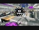【Splatoon2】ノーチラス47でガチアサリ【字幕実況】