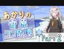 【Minecraft】あかりの雪原工魔譚 #2【VOICEROID実況】
