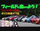第71位:【フィールドに出かけよう!】フィールダーで行く ボイロ車載オフ会【VOICEROID車載】 thumbnail