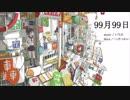 【歌ってみた】99月99日 by くゆ太子