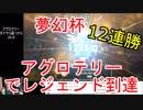 【DQライバルズ】「アグロテリー」で12連勝してレジェンド到達【夢幻杯】