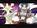 戦闘!自分をウルトラネクロズマ☆