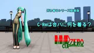 【MMD杯ZERO参加動画】C-Reは合パに何を着る?【ありがとう!MMD祭夏】【18夏MMDふぇすと本祭】
