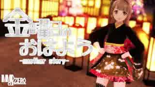 【MMD杯ZERO参加動画】金曜日のおはよう-another story-【MMDラブライブ!】