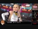 PS4版DOA5LR_サバイバルRTA_26分17秒30