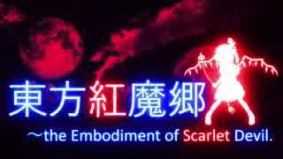 【MMD杯ZERO参加動画】東方紅魔郷オープニング風ムービー【Ys SEVEN】
