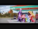 【DiRT4】Rallyist琴葉のDiRT4 ep.Final【VOICEROID実況】