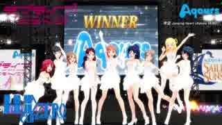 【MMD杯ZERO】青空 Jumping Heart (Aqours REMIX)【MMDラブライブ!】