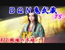 DQN鬼武蔵-TS-(信長の野望・大志)#22戦場の冬姫