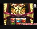 【Hooah! 発生率1/2OVER!!】スーパービンゴリバース【イチ押し機種CHECK!】