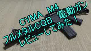 【ゆっくり】CYMA M4 フルメタルCQB 電動ガンレビュー