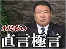 【直言極言】抵抗かそれとも共謀か?中共の言論弾圧と日本のジャーナリズム[桜H30/8/31]