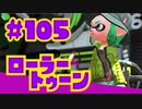 【ローラートゥーン】ヴァルフォイの可能性を探る!!【Part105】