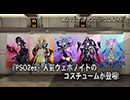 EPISODE5夏の中規模アップデート「無尽の遊戯に嗤う戯神」紹介ムービーPart2
