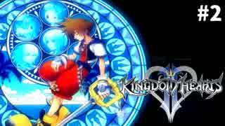 【実況】KINGDOM HEARTS II HD版 実況風プレイ part2