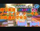 【MK8DX】200ccを縛りありで☆3取る last part【縛り実況】