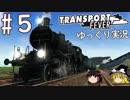【Transport Fever】ゆっくり交通経営録 Part5