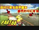 【マリオカート8DX】元日本代表が強さを求めて PART66