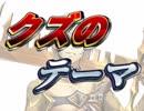 【メギド72】傀儡の王と操られた花嫁イベント クズのテーマ(Lovable Debris!)
