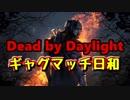 【Dead by Daylight】ギャグマッチ日和