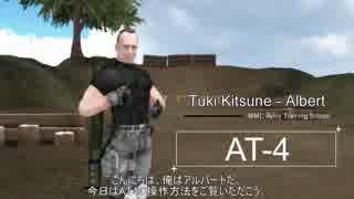 How to Operate AT-4 Launcher【MMD杯ZERO参加動画】