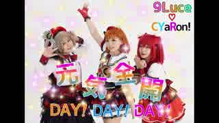 【9Luce】元気全開DAY! DAY! DAY! -LoveLive! Sunshine!!【踊ってみた】