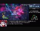 Fate/EXTELLA LINK RTA HARD Full story 1時間35分30秒600 Part2/4