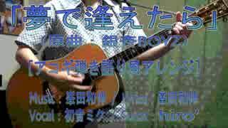 【初音ミク】「夢で逢えたら」【アコギ弾き語り風/演奏動画】