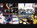 【LockTaveアニソンツアー】オリオンをなぞる【LockTave-Band Edition】