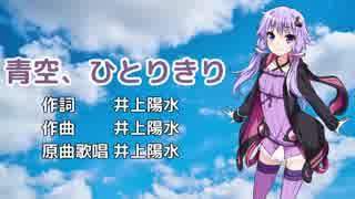 【結月ゆかり】青空、ひとりきり(井上陽水)【VOCALOIDカバー】