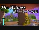 【The Witness】孤島でパズルを解きまくろう!#1-チュートリアル編-【ゆっくり実況】
