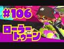 【ローラートゥーン】仲間運に身を委ねたロラコラXアサリ【Part106】