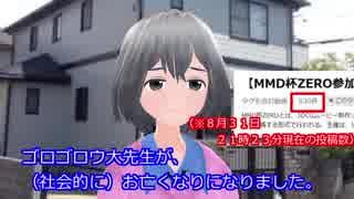 【PPT杯】ゴロゴロウの葬式【MMD杯ZERO参加動画】