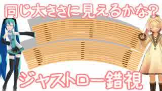 【MMD】同じ大きさに見えるかな?ジャストロー錯視 MMDで色々な錯視を見てみよう