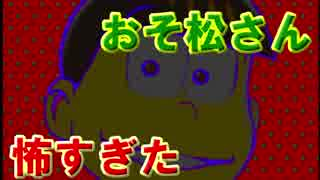 【発狂】おそ松さんが化け物になって襲ってくるゲームがやばい#1【気になったら見に来てね!!】