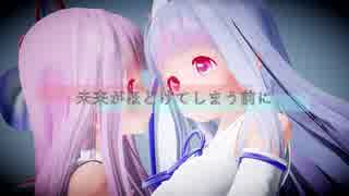 【MMD杯ZERO】琴葉葵でunravel【歌うボイスロイド】